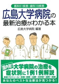 広島大学病院の最新治療がわかる本