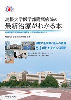 島根大学医学部附属病院の最新治療がわかる本