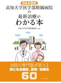 高知大学医学部附属病院の最新治療がわかる本