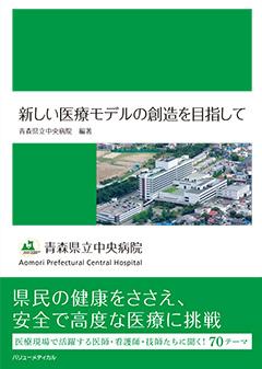 新しい医療モデルの創造を目指して――青森県立中央病院