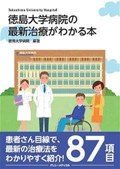 徳島大学病院の最新治療がわかる本