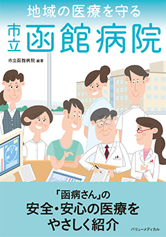 地域の医療を守る 市立函館病院