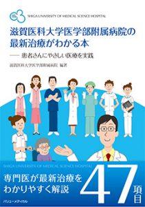 滋賀医科大学医学部附属病院の最新治療がわかる本