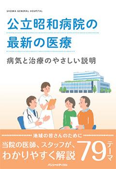 公立昭和病院の最新医療