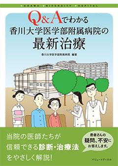 Q&Aでわかる 香川大学医学部附属病院の最新治療