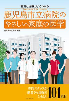病気と治療がよくわかる 鹿児島市立病院のやさしい家庭の医学