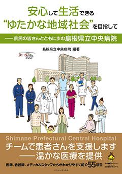 県民の皆さんとともに歩む 島根県立中央病院