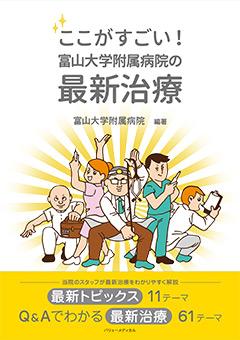 ここがすごい!富山大学附属病院の最新治療