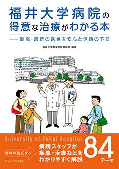 福井大学病院の得意な治療がわかる本
