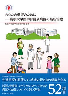 好評につき第2弾発刊!島根大学医学部附属病院の最新治療