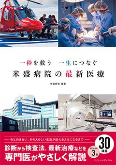 米盛病院の最新医療