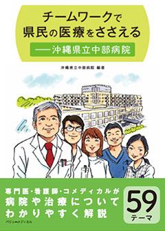 チームワークで県民の医療をささえるー沖縄県立中部病院