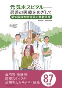 元気ホスピタル―最善の医療をめざして 愛知医科大学病院の最新医療