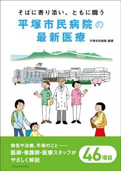 そばに寄り添い、ともに闘う 平塚市民病院の最新医療