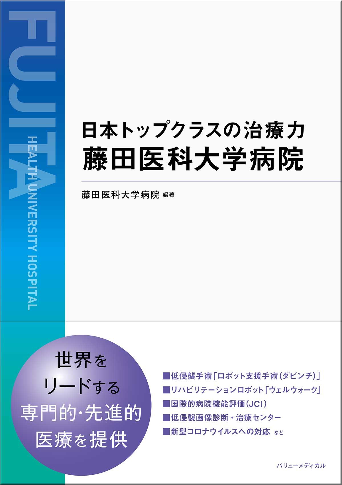 日本トップクラスの治療力 藤田医科大学病院